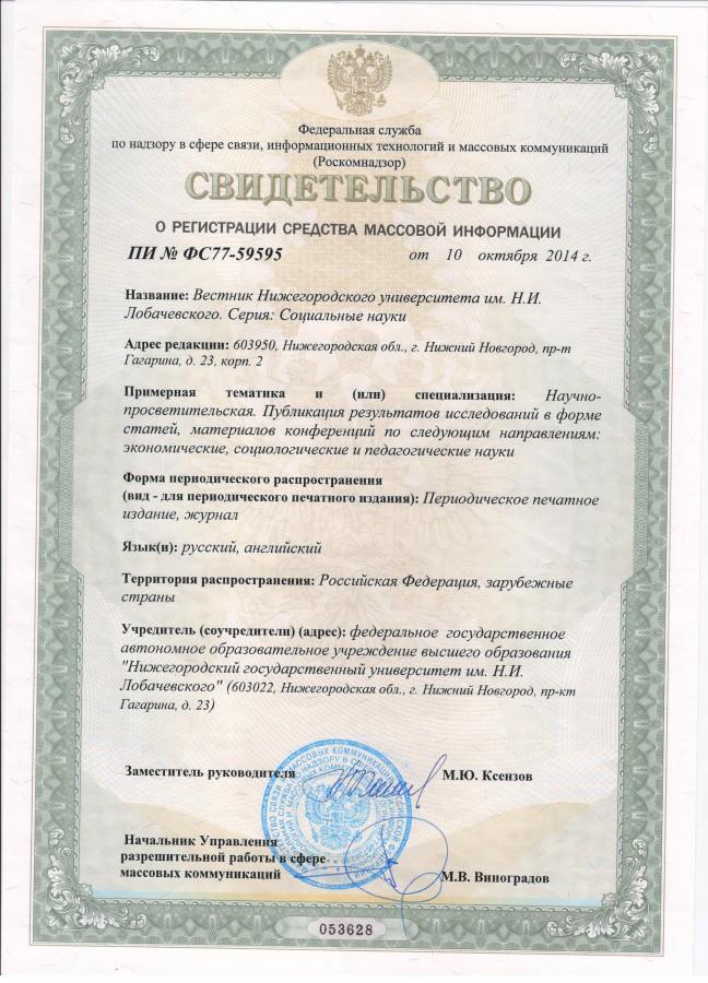журнал вестник образования №13 2014г